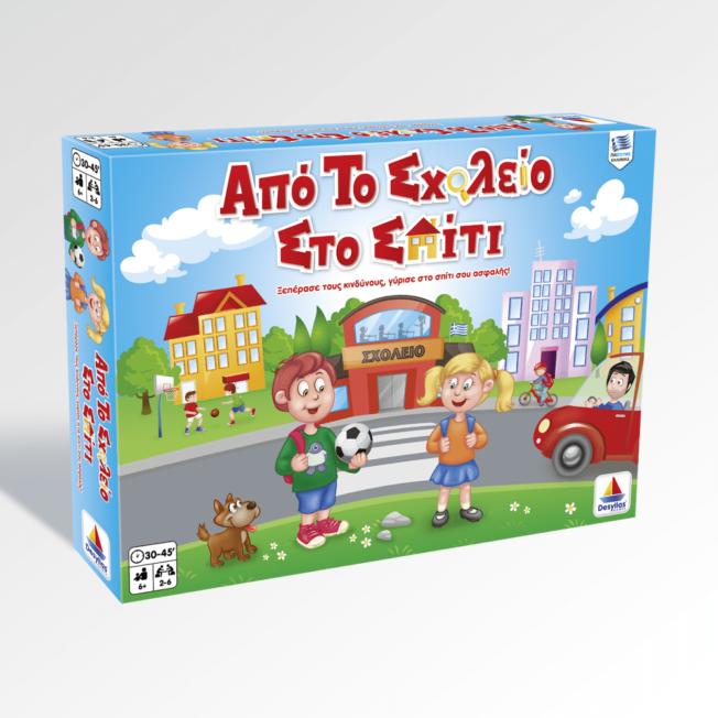 APO-SPITI-SXOLEIO_BOX