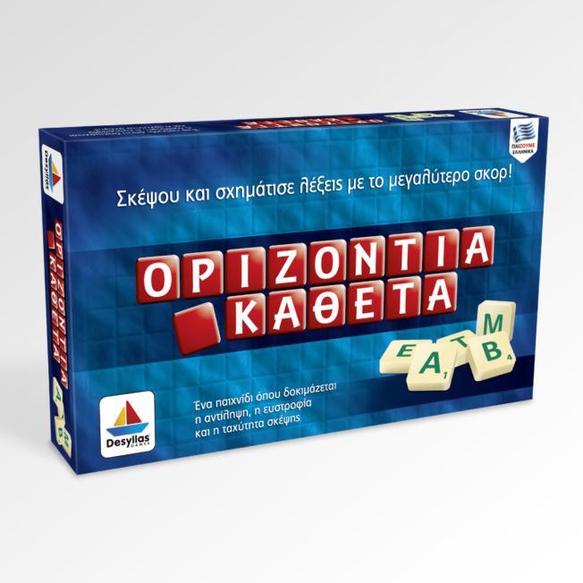 ORIZONTIA-KATHETA_BOX